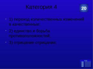Категория 5 Умом России не понять, Аршином общим не измерить: У ней особенная