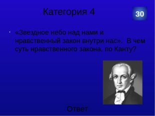 Категория 5 Представители русского космизма: Н.Ф. Федоров К.Э. Циолковский В.
