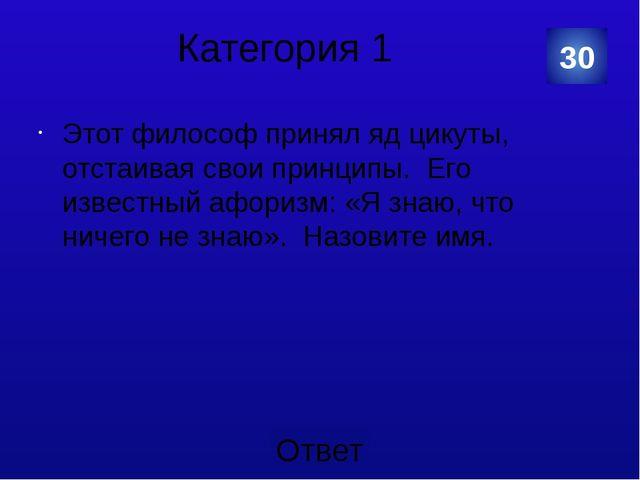 Категория 3 Кто автор знаменитого высказывания: «Знание – сила»? 10 Категория...