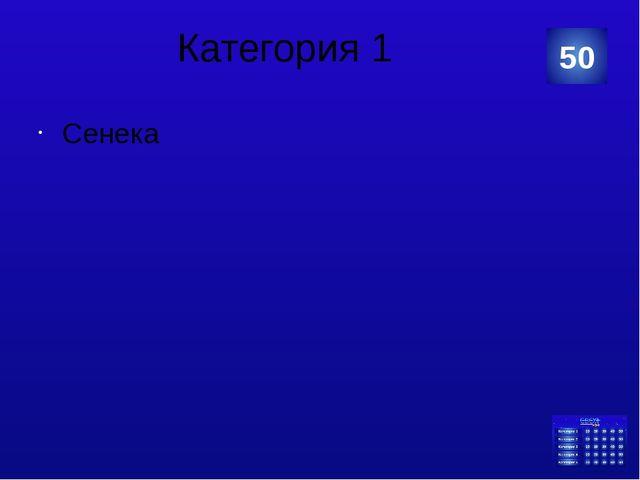 Категория 4 Перечислите 3 основные закона диалектики, по Гегелю; 20 Категория...