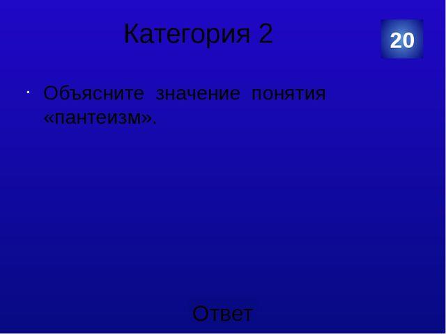 Категория 4 Что означает, по Канту, «вещь в себе» и «вещь для нас»? 50 Катего...