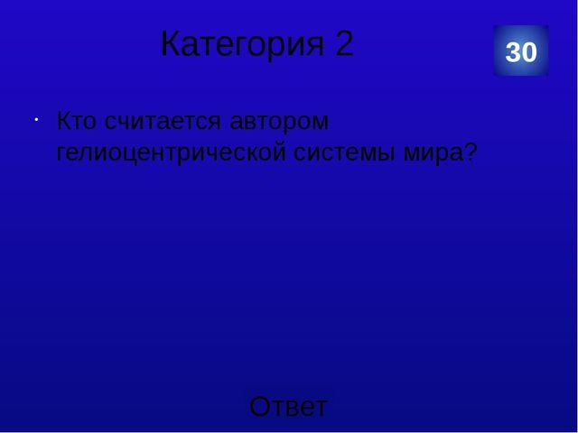 Категория 5 В чем суть «русской идеи»? 30 Категория Ваш вопрос Ответ