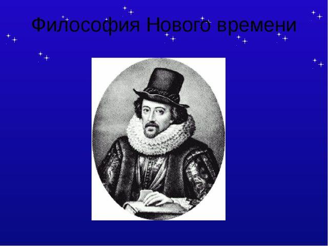 Философия Нового времени Тема