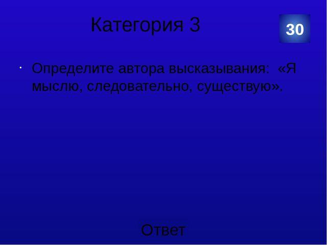Категория 3 Направление философской мысли, считающее опыт главным источником...