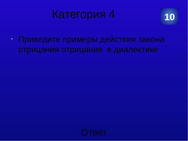 Категория 5 Представители этого направления русской философии считали, что «Р...