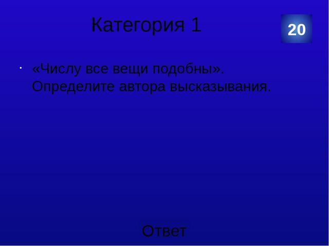 Категория 2 Автор книги «Утопия…» как идеала справедливого общества. 40 Катег...