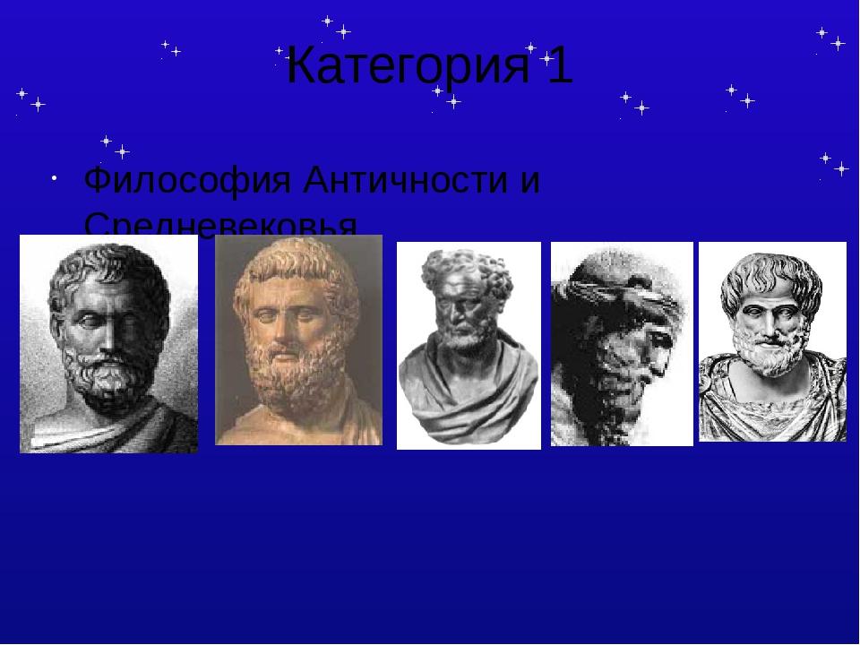 Категория 1 Что древнегреческий философ Фалес считал первоначалом мира? 10 Ка...