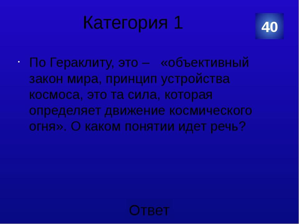 Категория 3 Чем называет Ф.Бэкон ошибки, порождаемые речевым общением и трудн...