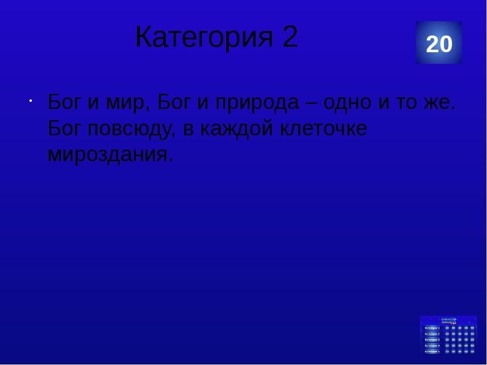 Категория 5 «Если бы мы не раскинулись от Берингова пролива до Одера – нас и...