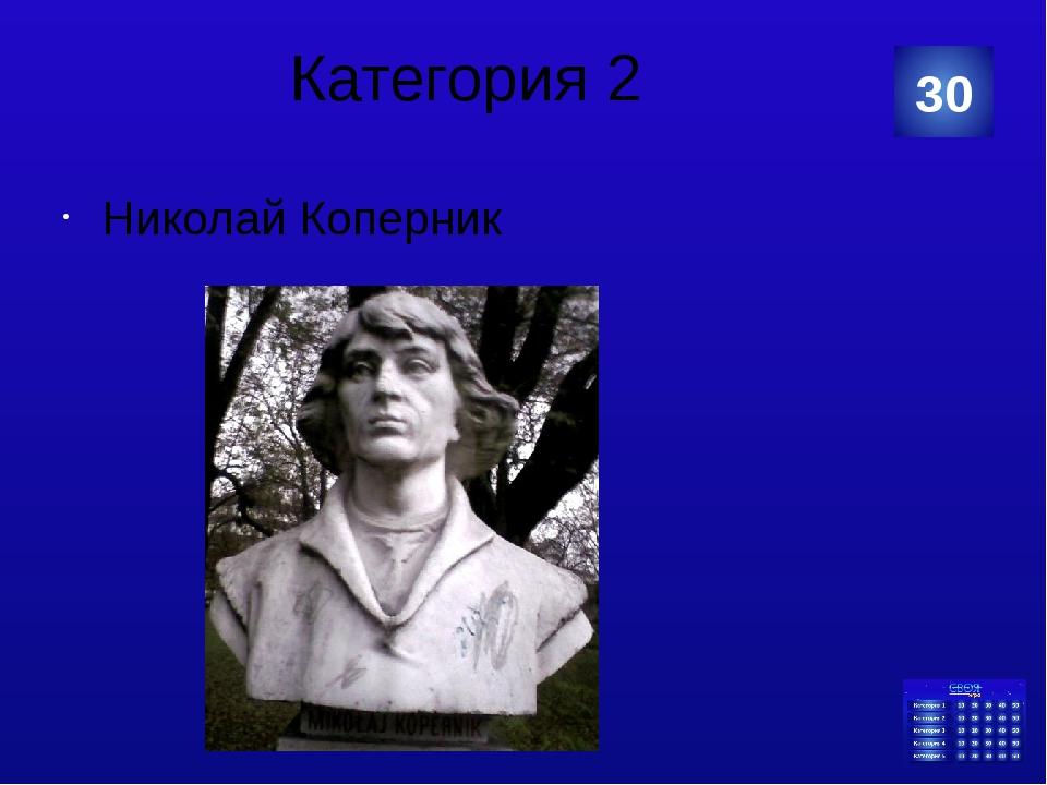 Категория 5 Приведите слова Тютчева, характеризующие Россию 40 Категория Ваш...
