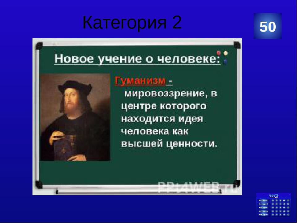 Категория 3 Френсис Бэкон 10 Категория Ваш ответ