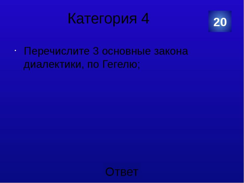 Категория 5 Именно России суждено стать во главе движения к общечеловеческой...