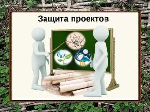 Защита проектов