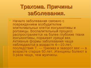 Трахома. Причины заболевания. Начало заболевания связано с повреждением возбу