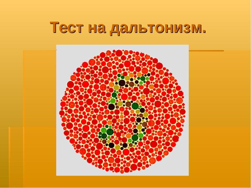 Тест на дальтонизм.