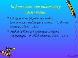 Інформація про підготовку презентації: І.В.Копитіна. Українська мова у визнач