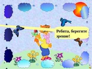 http://files.school-collection.edu.ru/dlrstore/ed70d9d4-f870-410a-a5a1-aafff6