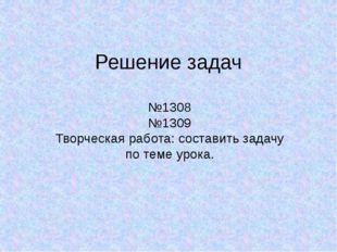 Самостоятельная работа Проверьте себя: 392 94,6 1,376 2812,74 60 1 . 78,4· 5=