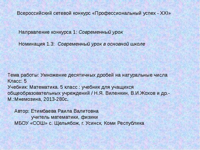 Всероссийский сетевой конкурс «Профессиональный успех - XXI» Направление конк...