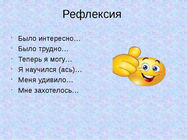 Интернет - ресурсы https://yandex.ru/images/search http://school-collection.e...