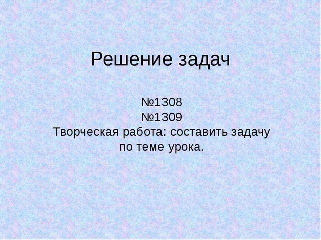 Самостоятельная работа Проверьте себя: 392 94,6 1,376 2812,74 60 1 . 78,4· 5=...