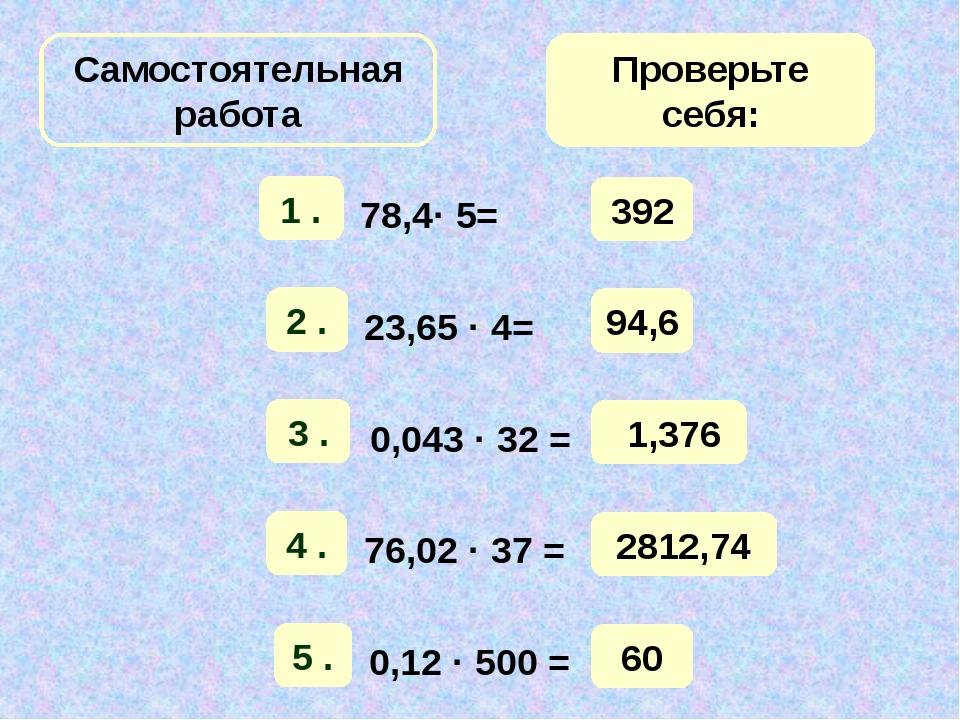 Домашняя работа П.34 изучить, учить правила №1330,1331 Примеры применения дес...