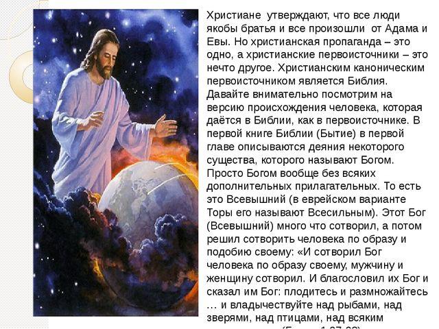 Христиане утверждают, что все люди якобы братья и все произошли от Адама и Е...