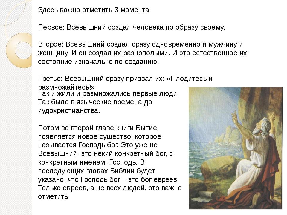 Здесь важно отметить 3 момента: Первое: Всевышний создал человека по образу...