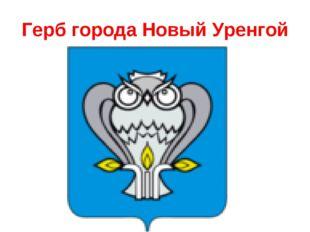 Герб города Новый Уренгой
