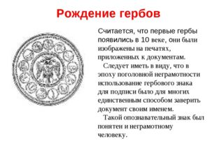Рождение гербов Считается, что первые гербы появились в 10 веке, они были изо