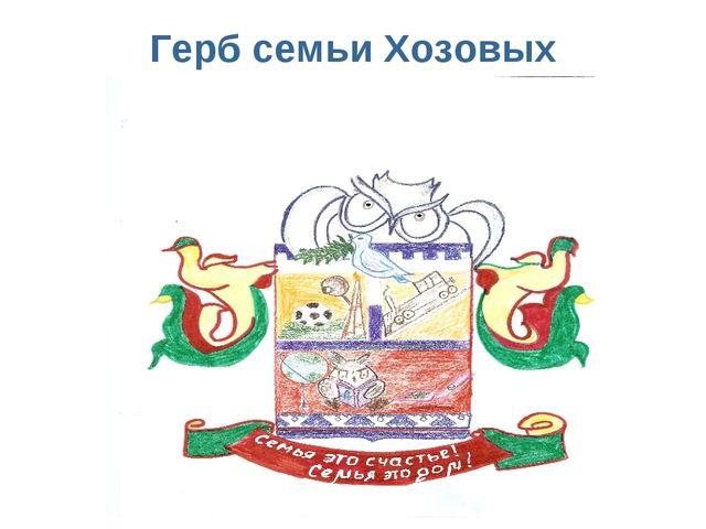 Герб семьи Хозовых