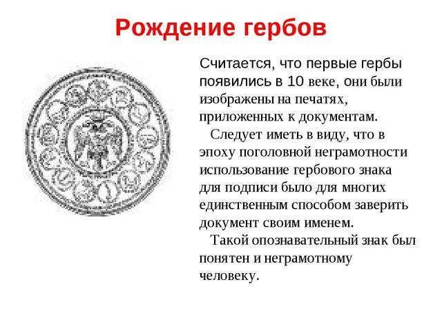 Рождение гербов Считается, что первые гербы появились в 10 веке, они были изо...