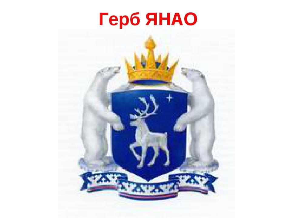 Герб ЯНАО
