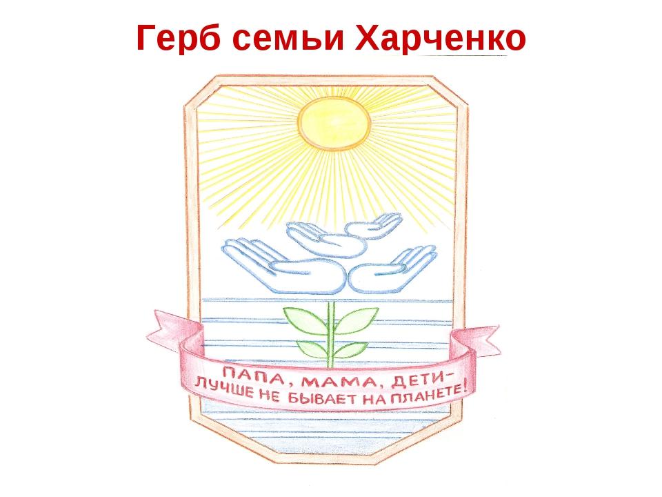 Герб семьи Харченко