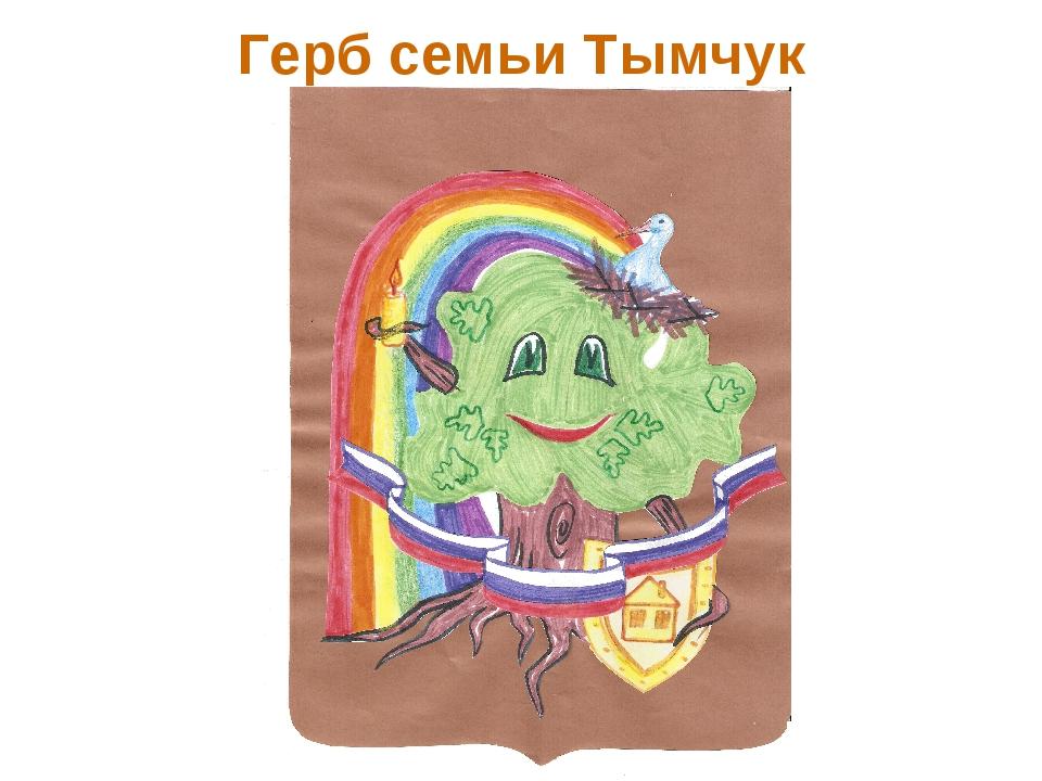 Герб семьи Тымчук