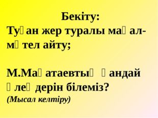 Бекіту: Туған жер туралы мақал- мәтел айту; М.Мақатаевтың қандай өлеңдерін б