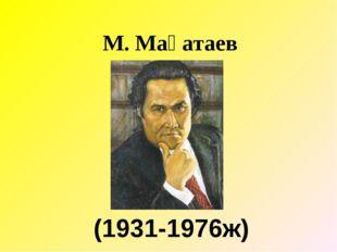 М. Мақатаев (1931-1976ж)