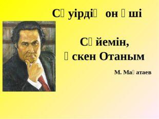 Сәуірдің он үші Сүйемін, өскен Отаным М. Мақатаев