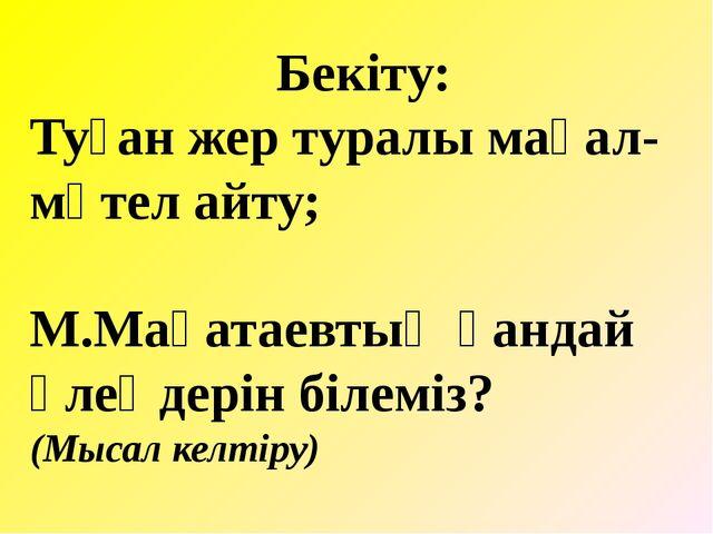 Бекіту: Туған жер туралы мақал- мәтел айту; М.Мақатаевтың қандай өлеңдерін б...