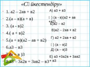 1. а2 – 2ав + в2 2.(а – в)(а + в) 3. (а - в)2 4.( а + в)2 5.(а + в)(а2 – ав +