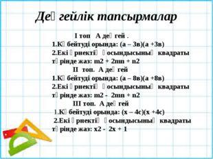 Деңгейлік тапсырмалар  І топ А деңгей . 1.Көбейтуді орында: (а – 3в)(а +3в)