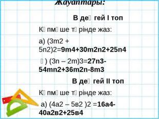 Жауаптары: В деңгей І топ Көпмүше түрінде жаз: а) (3m2 + 5n2)2=9m4+30m2n2+25n