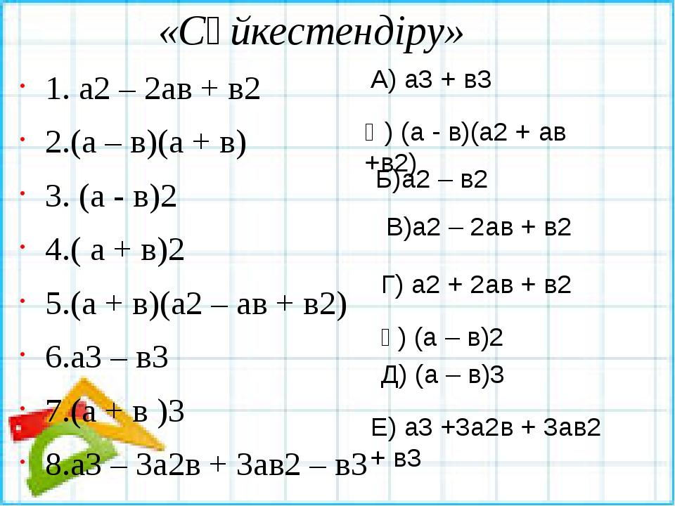 1. а2 – 2ав + в2 2.(а – в)(а + в) 3. (а - в)2 4.( а + в)2 5.(а + в)(а2 – ав +...
