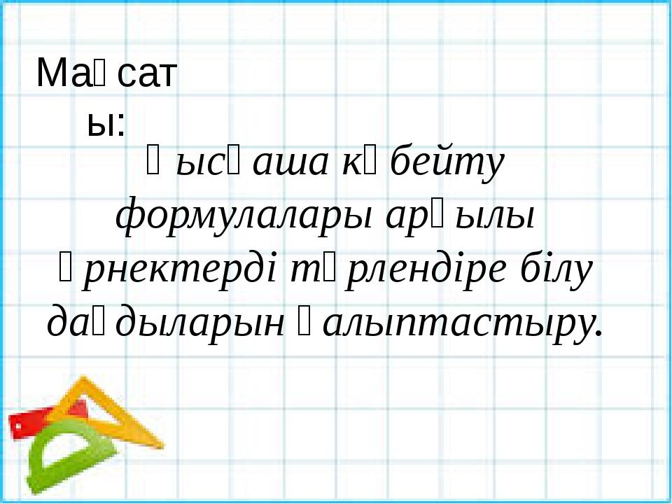 Мақсаты: Қысқаша көбейту формулалары арқылы өрнектерді түрлендіре білу дағдыл...