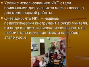 Уроки с использованием ИКТ стали привычными для учащихся моего класса, а для