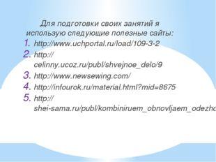 Для подготовки своих занятий я использую следующие полезные сайты: http://www