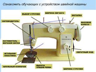 Ознакомить обучающих с устройством швейной машины