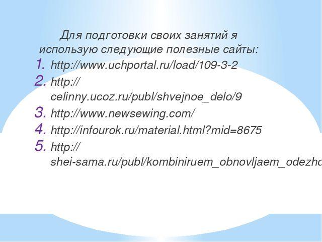Для подготовки своих занятий я использую следующие полезные сайты: http://www...