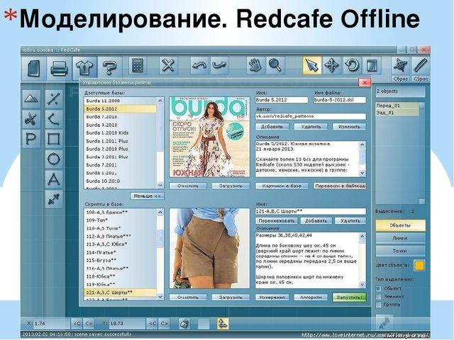 Моделирование. Redcafe Offline
