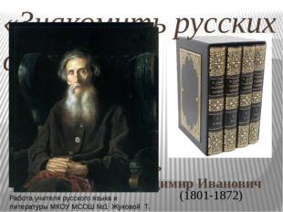 Даль Владимир Иванович «Знакомить русских с Русью…» (1801-1872) Работа учите